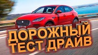 Дорожный тест драйв Jaguar E Pace | Test drive Jaguar E Pace
