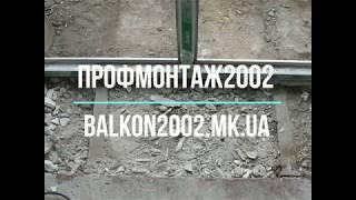Ремонт аварийной плиты балкона г. Николаев