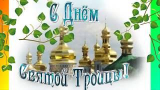 Со Святой Троицей. Красивое видео поздравление youtube на СвятуюТроицу