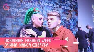Ukrainian Fashion Week глазами Макса Физрука. Вся правда о модельном бизнесе