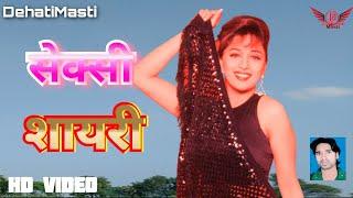 सेक्सी शायरी,sexi shayari,Hindi shayari,hot Shayari,gandi Shayari,हिंदी शायरी,shayari,dehatimasti