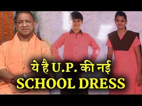 योगी राज में सरकारी स्कूल ड्रेस की पहली झलक !