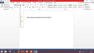 Как изменить размер текста в Word/How to change the size of text in Word