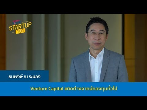 Startup 101 : (5/5) Venture Capital แตกต่างจากนักลงทุนทั่วไป