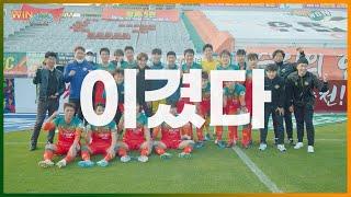 강원FC 윈터뷰 - 0510 서울전