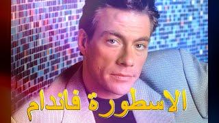 الاسطورة فان دام |قناة ثقافة HD Jean-Claude Van Damme حقائق لا تعرفها