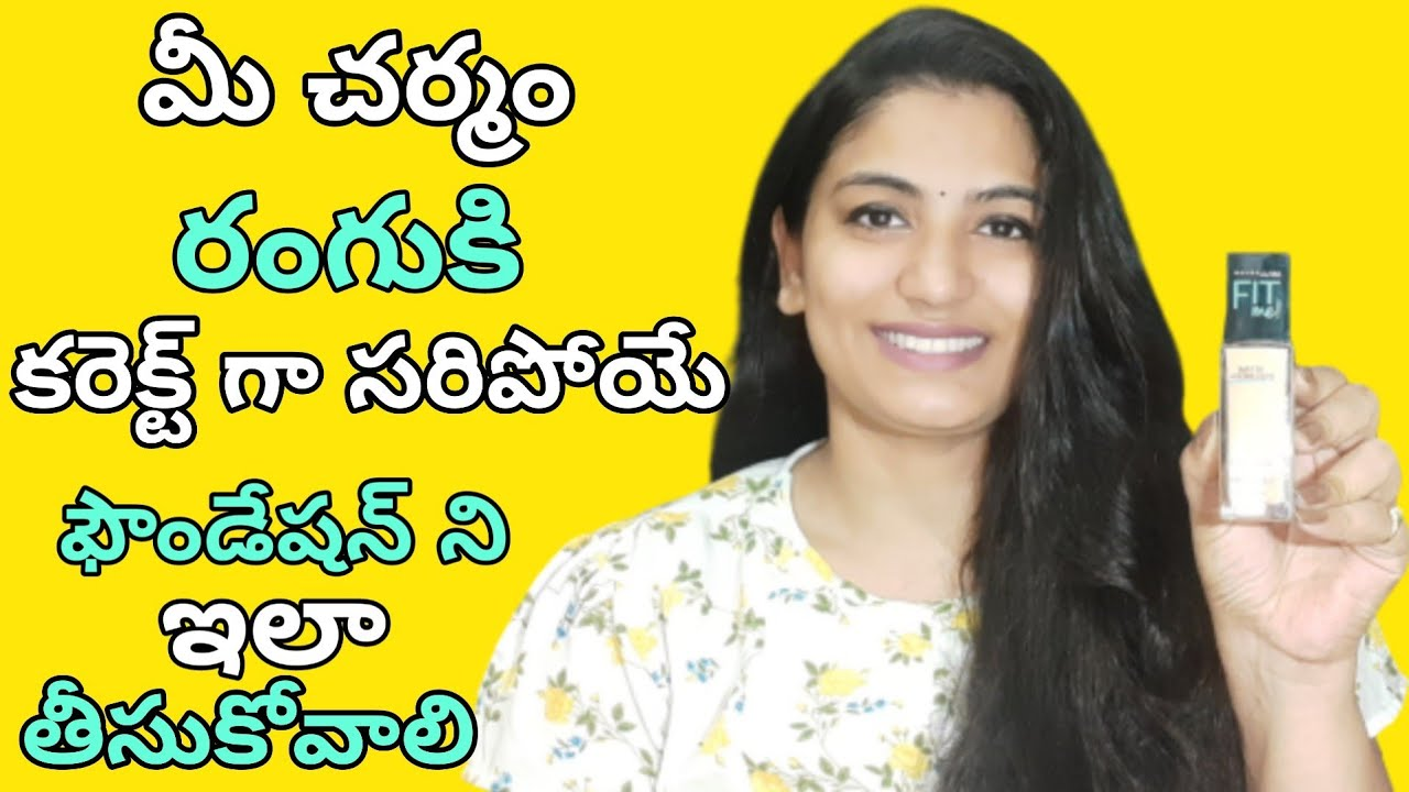 How to choose right foundation shade For beginners in telugu|choose right foundation shade in telugu