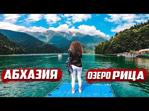 Абхазия | Озеро Рица | В Абхазию на машине | Отдых в Абхазии | Заброшенная дача