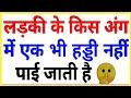 - gk ke sawal | interesting Gk | general knowledge in Hindi | Gk in Hindi | Gk study adda