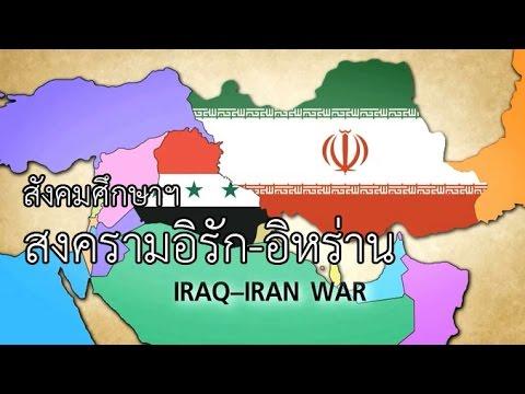 สงครามอิรัก-อิหร่าน สังคมศึกษาฯ ม.4-ม.6
