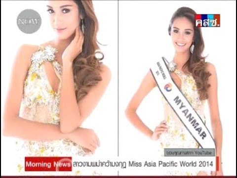 สาวงามพม่าคว้ามงกุฎ Miss Asia Pacific World 2014