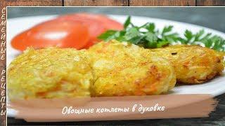 Домашние котлеты в духовке (овощные) | как приготовить вкусные котлеты [Семейные рецепты]