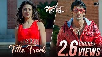 Paglu Title Song   Dev   Koel Mallick   Mika Singh   Akriti Kakkar l   Jeet Gannguli   Rajib Kumar