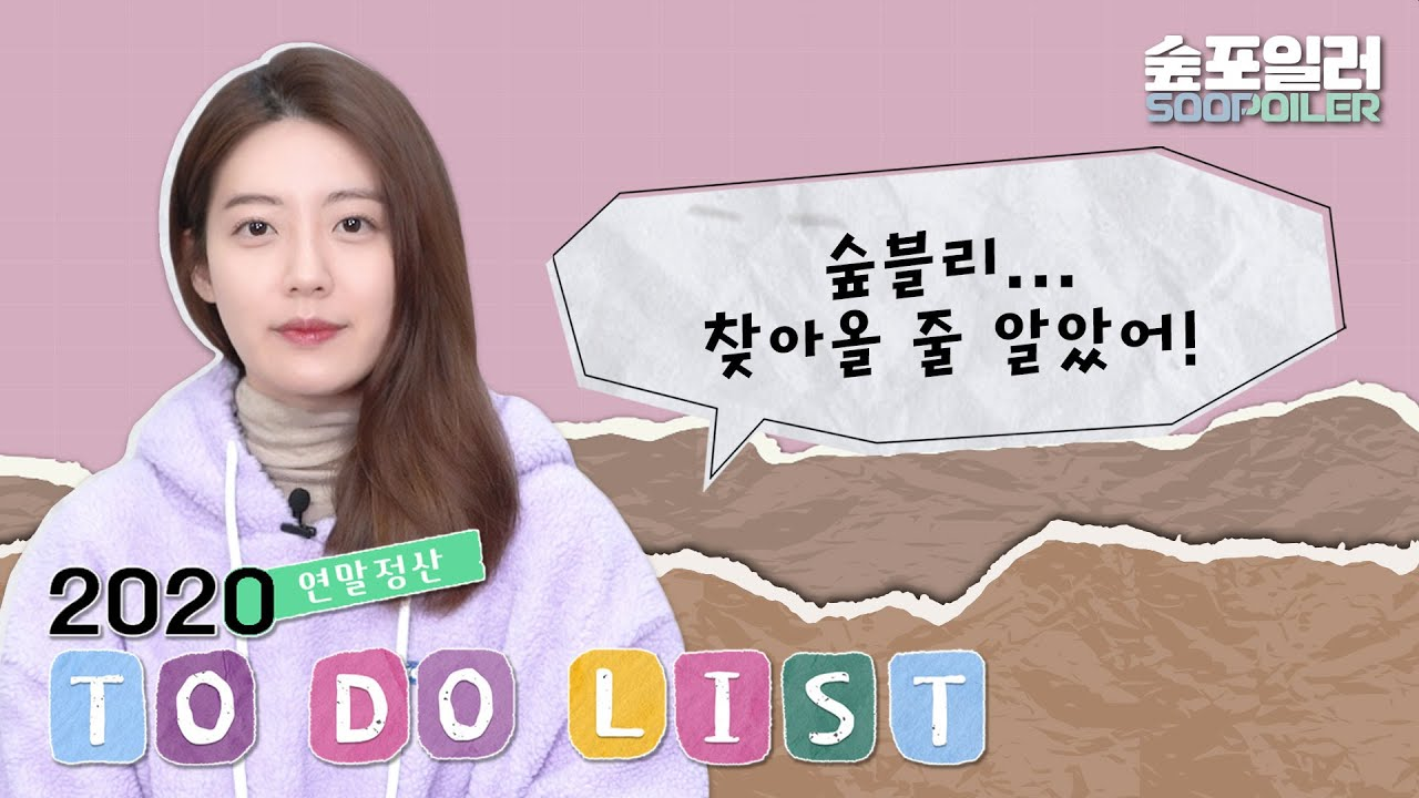(ENG) '남지현'은 2020 To Do List를 얼마나 지켰을까?📝 How many 2020 'To-Do List' has namjihyun​ achieved?