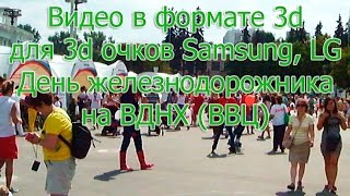 Видео в формате 3d для очков LG, Samsung, анаглиф: Празднование Дня железнодорожника на ВДНХ (ВВЦ).(Видео в формате 3d для очков LG, Samsung, анаглиф: Празднование Дня железнодорожника на ВДНХ (ВВЦ) 20160807., 2016-08-08T16:51:05.000Z)