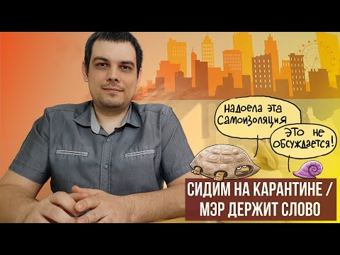 СИДИМ НА КАРАНТИНЕ / МЭР ДЕРЖИТ СЛОВО