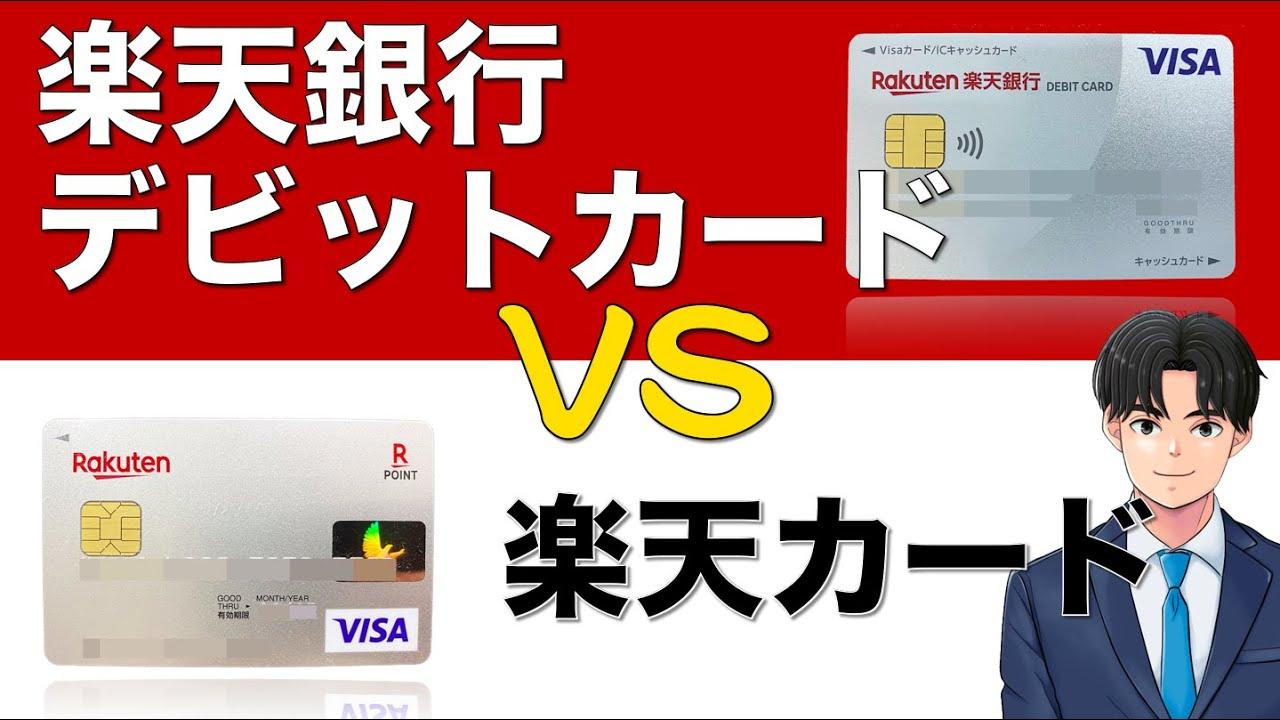 キャッシュ カード 銀行 楽天 通常の楽天銀行キャッシュカードはなぜ廃止になったのか?デビット型かクレ
