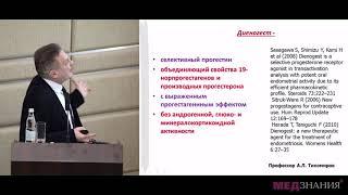 07. Эндометриоз и репродуктивное здоровье женщины