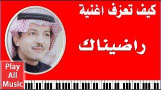 574- تعليم عزف اغنية راضيناك - طلال سلامة