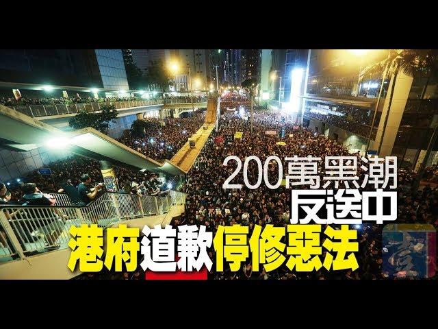 〈香港直擊1〉200萬黑潮反送中 港府道歉停修惡法