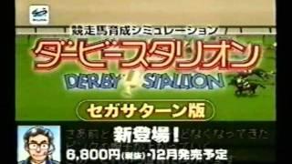 1999年3月25日 / セガサターン版.