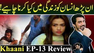 Khaani Episode 13 | Teaser Promo Review | Har Pal Geo | Sana Javed | Top Pakistani Drama