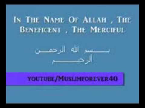 سورة الفاتحه باللغه الانجليزيه Al Fatiha Learn In English Youtube