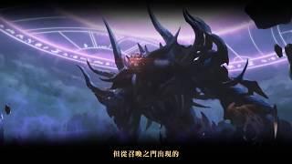 《血影啟示錄》戰鬥風格影片 Official