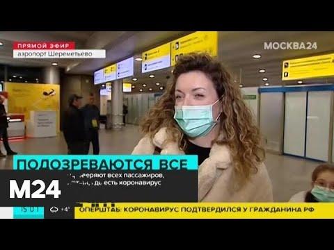 Россиянин заразился коронавирусом  21 февраля, находясь на отдыхе в Италии - Москва 24