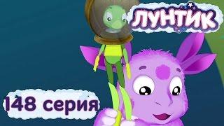 Лунтик и его друзья - 148 серия. Под воду!