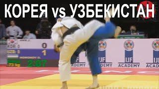 Бронзовый финал Корея Узбекистан Чемпионат мира 2021 по дзюдо