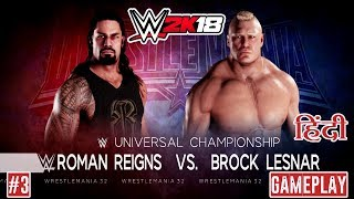 WWE 2K18 Hindi Gameplay Roman Reigns Vs Brock Lesnar PC #3