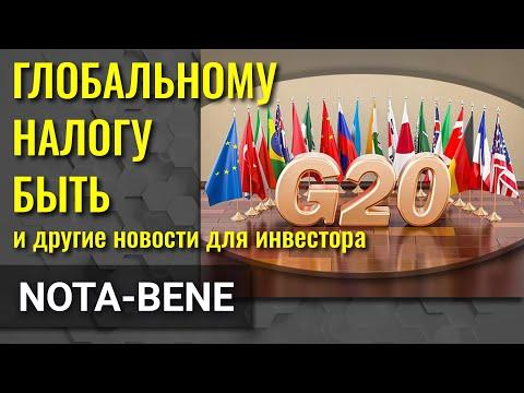 G20 за минимальный налог. Netflix получила Спилберга. NASA и Tide постирают космонавтов