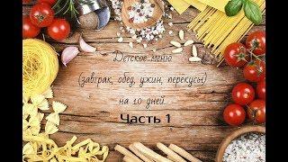 ДЕТСКОЕ МЕНЮ на 10 ДНЕЙ для РЕБЁНКА 2.5 - 3 года / Часть 1