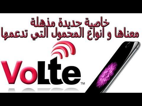 ماهو VoLTE و هل متوفر في Samsung Galaxy S9 و تحديث جديد Software Update NigmaTech