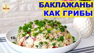 Простой салат из баклажанов. Баклажаны как грибы. Закуска из баклажанов. Моя Dolce vita