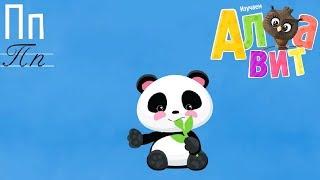 АЛФАВИТ - Буква П - Учим буквы - Развивающие мультики для детей