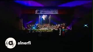 عبدالله الرويشد - للصبر آخر - ليلة تكريم الصوت الجريح - النيرفى