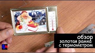 Объемные формованные золотые рамки с термометром| Обзор| Магниты на холодильник