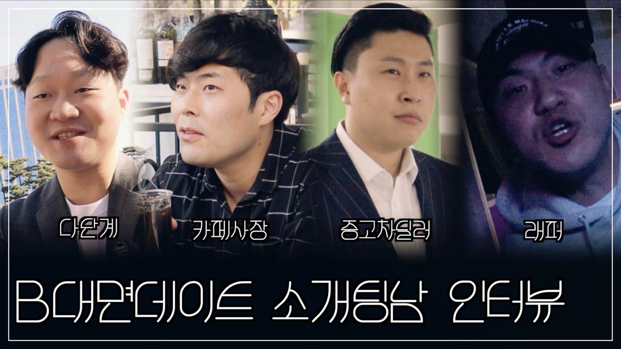 [B대면데이트] 출연자 인터뷰, 피식대학