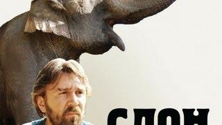 Фильм «Слон» (Шнур) Смотреть Трейлер