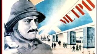 Советская империя - Метро