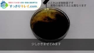 ピーピースルーK実験その2(すっきりキレイ.com)