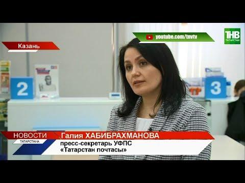 «Почта России» вводит новые меры против распространения коронавируса | ТНВ