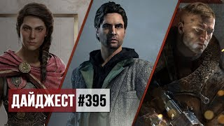 Преображение Assassin's Creed и сериал по Alan Wake: дайджест #395