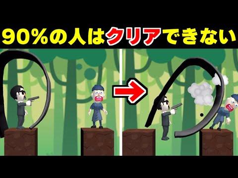 広告でよく見る『90%の人はクリアできないゲーム』がガバガバすぎて笑える【バカゲー】
