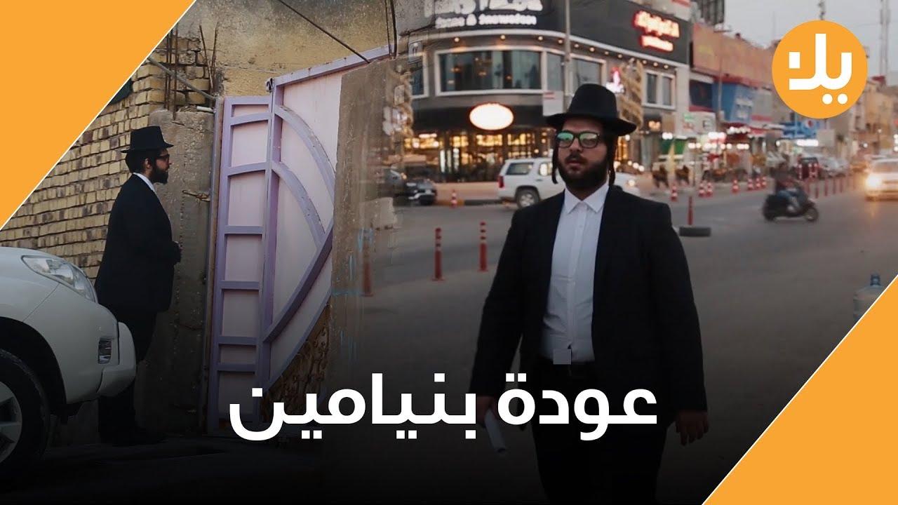 بنيامين اليهودي يبحث عن منزل جده في البصرة!