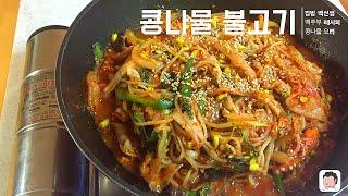 콩나물 불고기 / 집밥 백선생 / 백주…
