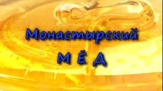 Мёд - Слабоалкогольный (Монастырский) Шикарный рецепт