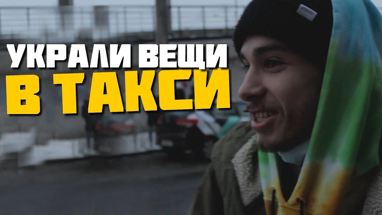 Украли вещи Кикеева в такси прямо с перрона / новогодний пранк